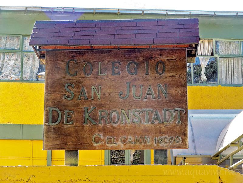 Детский приют и школа святого праведного Иоанна Кронштадтского в пригороде Сантьяго