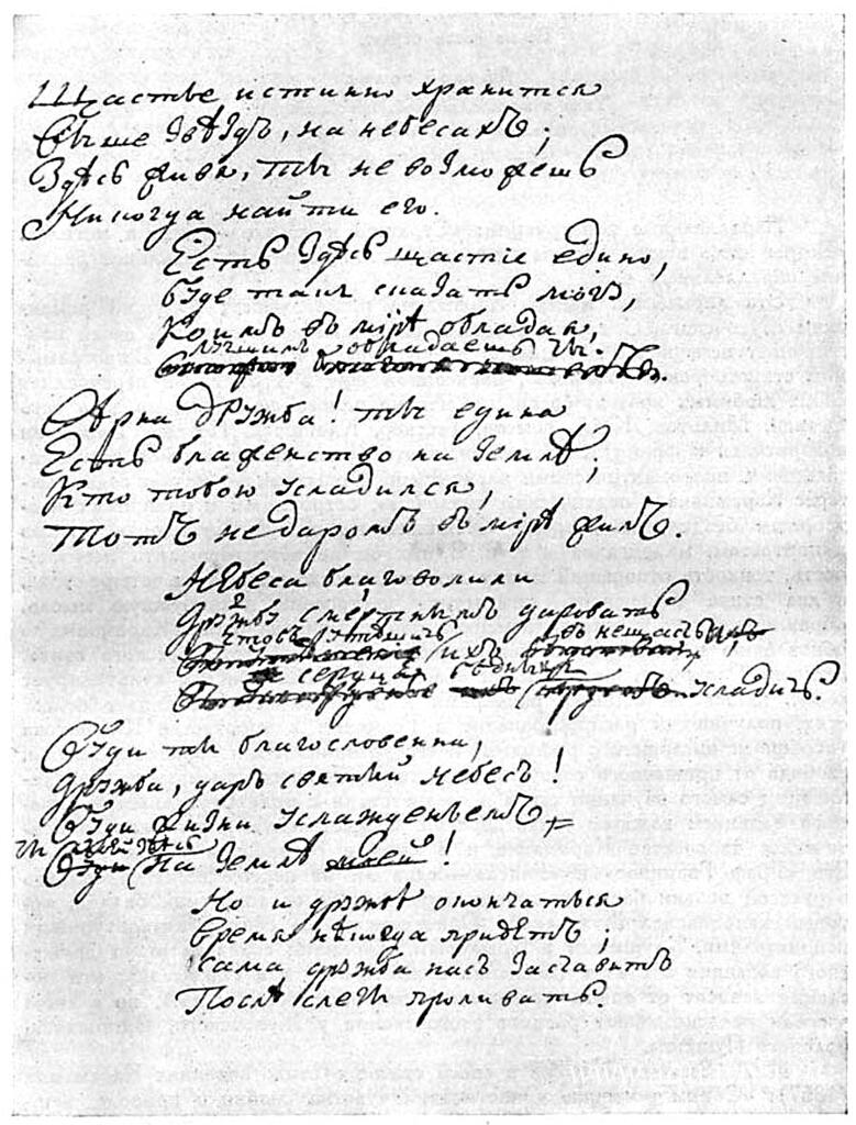 Автограф стихотворения Карамзина «Счастье истинно хранится» (1787)