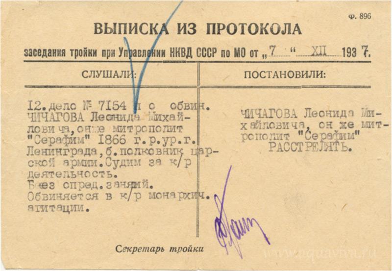 Страницы из «расстрельного» дела митрополита Серафима (Чичагова). Москва, Таганская тюрьма, 1937 г.