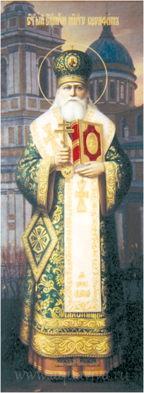 Икона священномученика митрополита Серафима (Чичагова) в Свято-Троицком соборе Александро-Невской лавры Санкт – Петербурга.