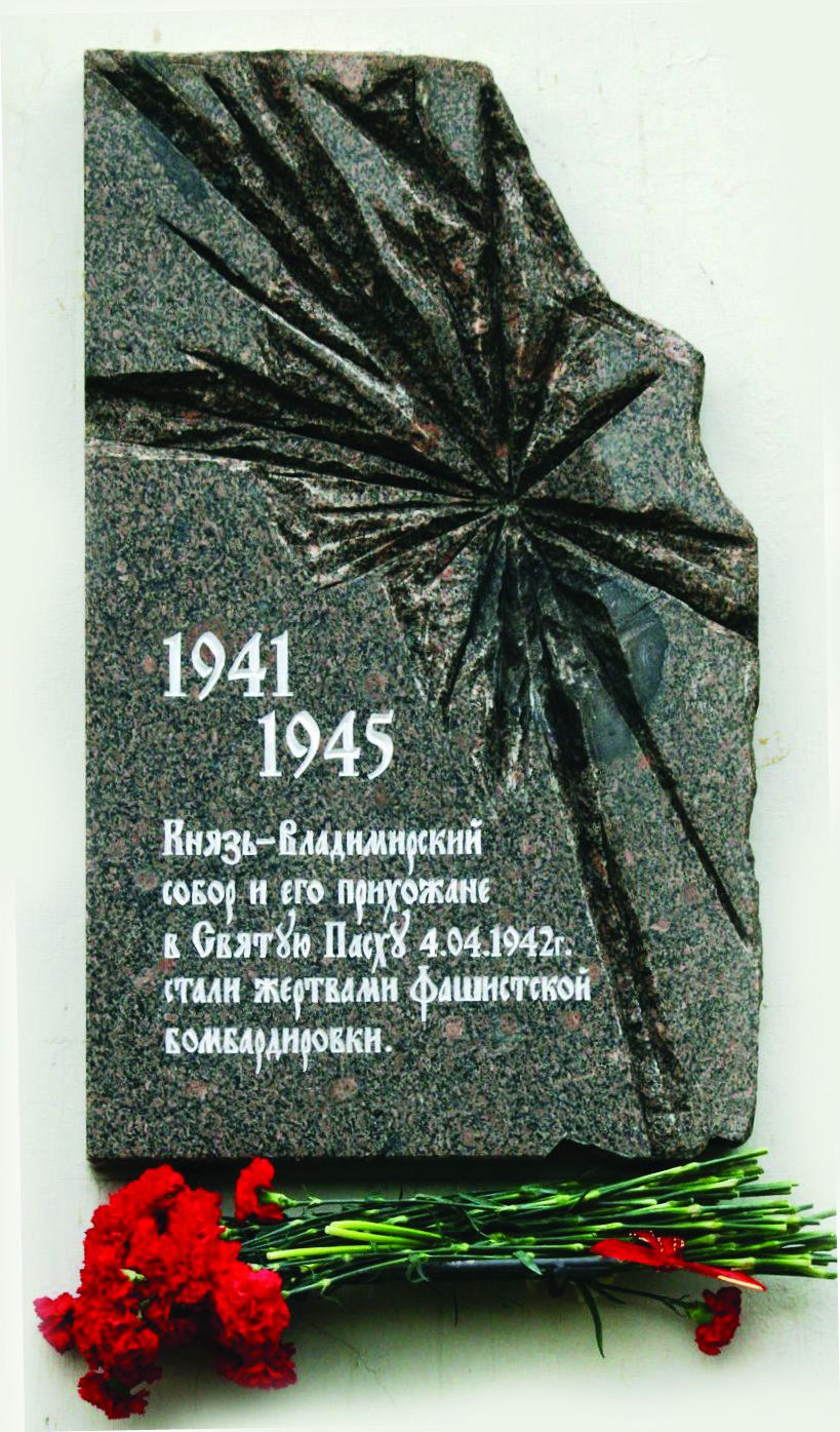 Мемориальная доска на стене Князь-Владимирского собора