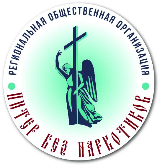 Региональная общественная организация «Питер без наркотиков»