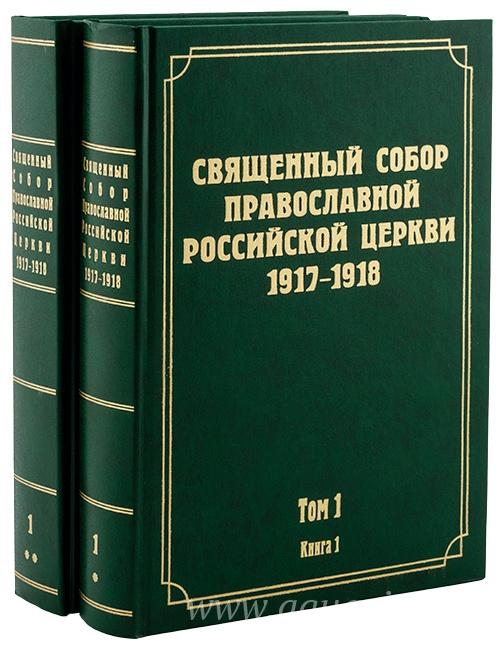 На сайте книжного магазина Новоспасского монастыря (nsmbooks.ru) можно заказать издания документов Священного Собора 1917–1918 годов.