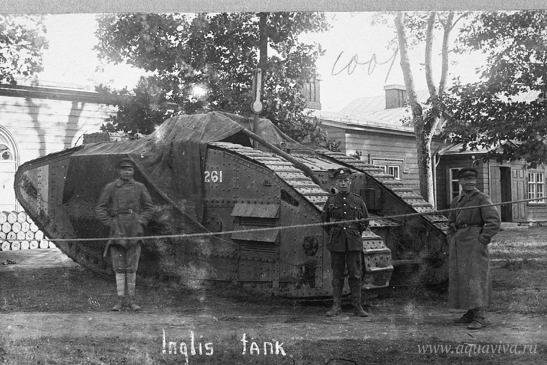 Танк MK-V № 9261 «Первая помощь» или «Капитан Кроми» в месте дислокации английского танкового дивизиона армии генерала Н. Н. Юденича в имении Штиглица-Половцова в Нарве. Осень 1919 года