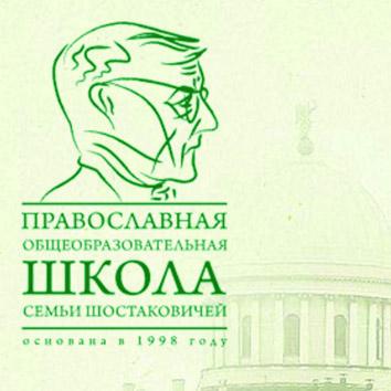 Частная школа Шостаковичей