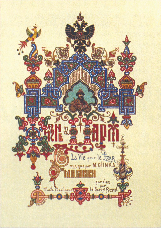 """Опера М.И. Глинки """"Жизнь за царя"""". Виньетка. 1899 год"""
