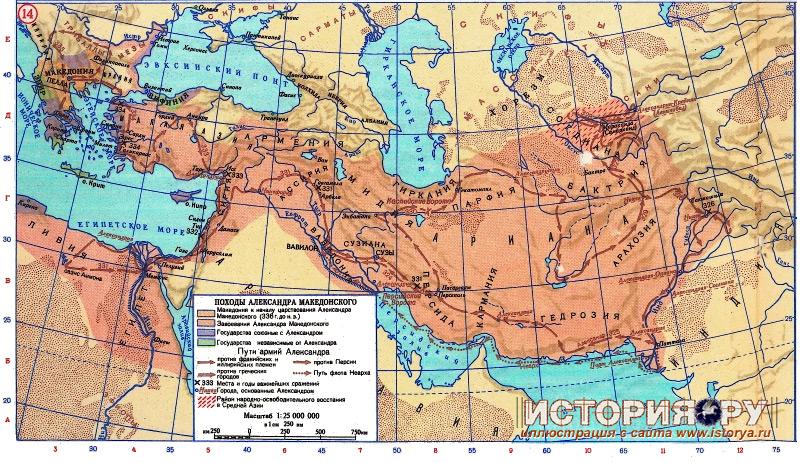 Походы Александра Македонского