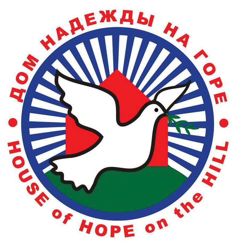«Дом надежды на Горе»