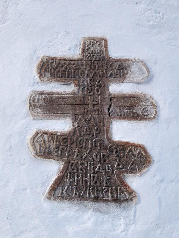 Крест в Борисоглебской церкви (В. Новгород), ориентировочно конец XIV — первая половина XV века