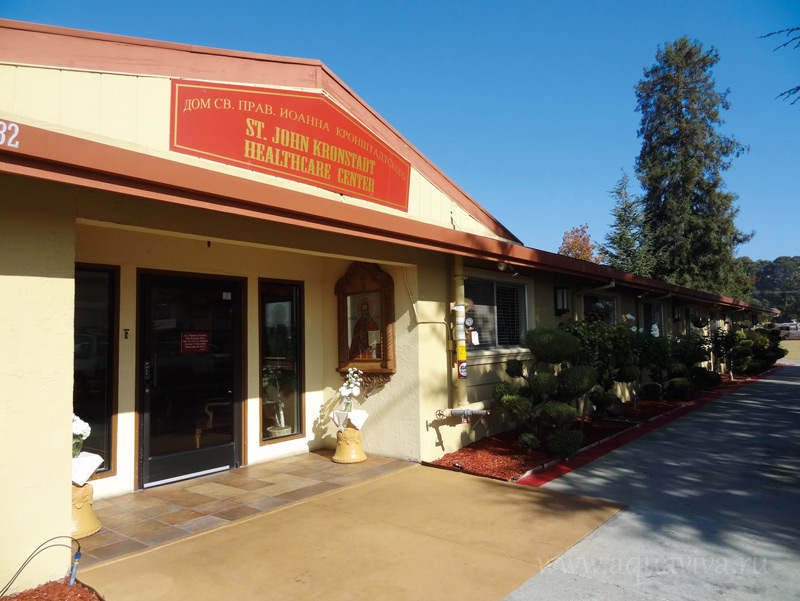 В этом аккуратном здании в штате Калифорния с любовью ухаживают за стариками