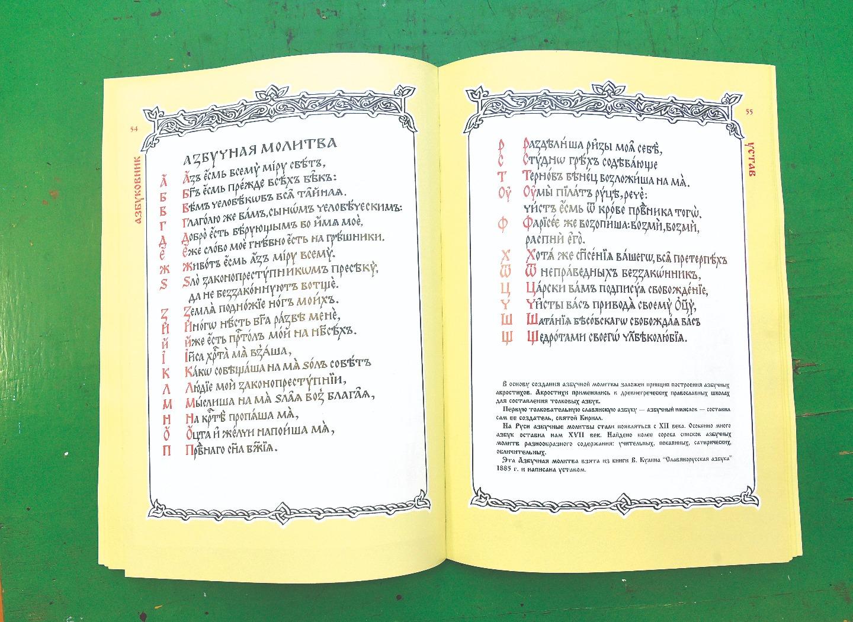 Одна из азбучных молитв