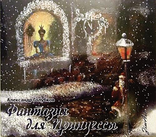 Александр Голубков «Фантазия для принцессы»