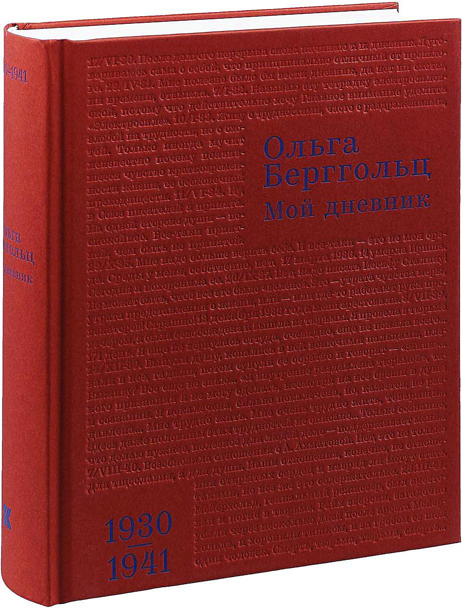 Трехтомное издание полного корпуса дневников «Ольга Берггольц. Мой дневник» вышло в 2017–2020 годах в издательстве «Кучково поле»