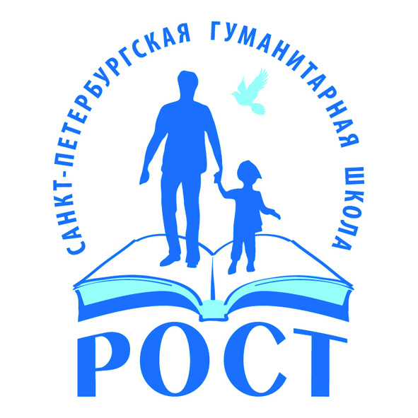 Санкт-Петербургская Гуманитарная Школа «РОСТ»