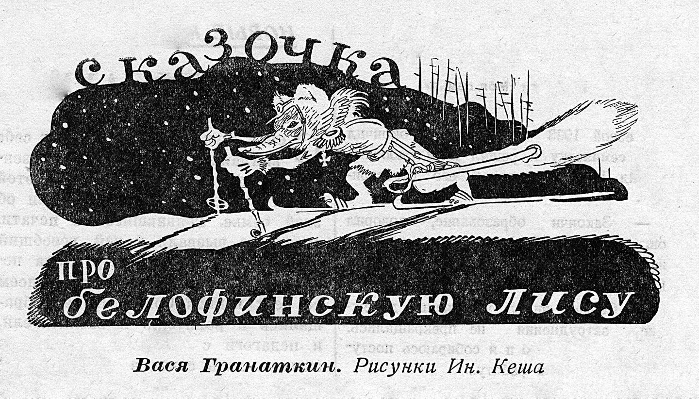 Иллюстрация из журнала «Молодой колхозник». Ноябрь 1940 года