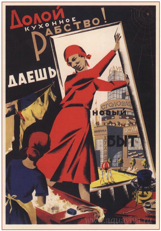 Советский плакат «Долой кухонное рабство»