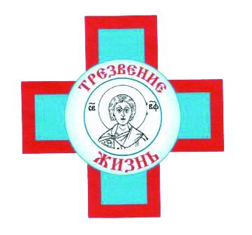 Братство трезвости во имя мученика Вонифатия при храме Державной иконы Божией Матери