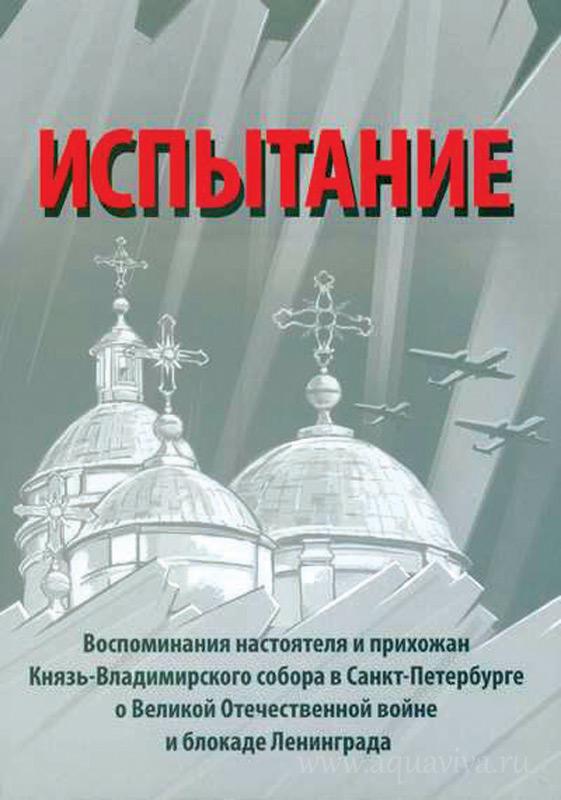 книга «Испытание»