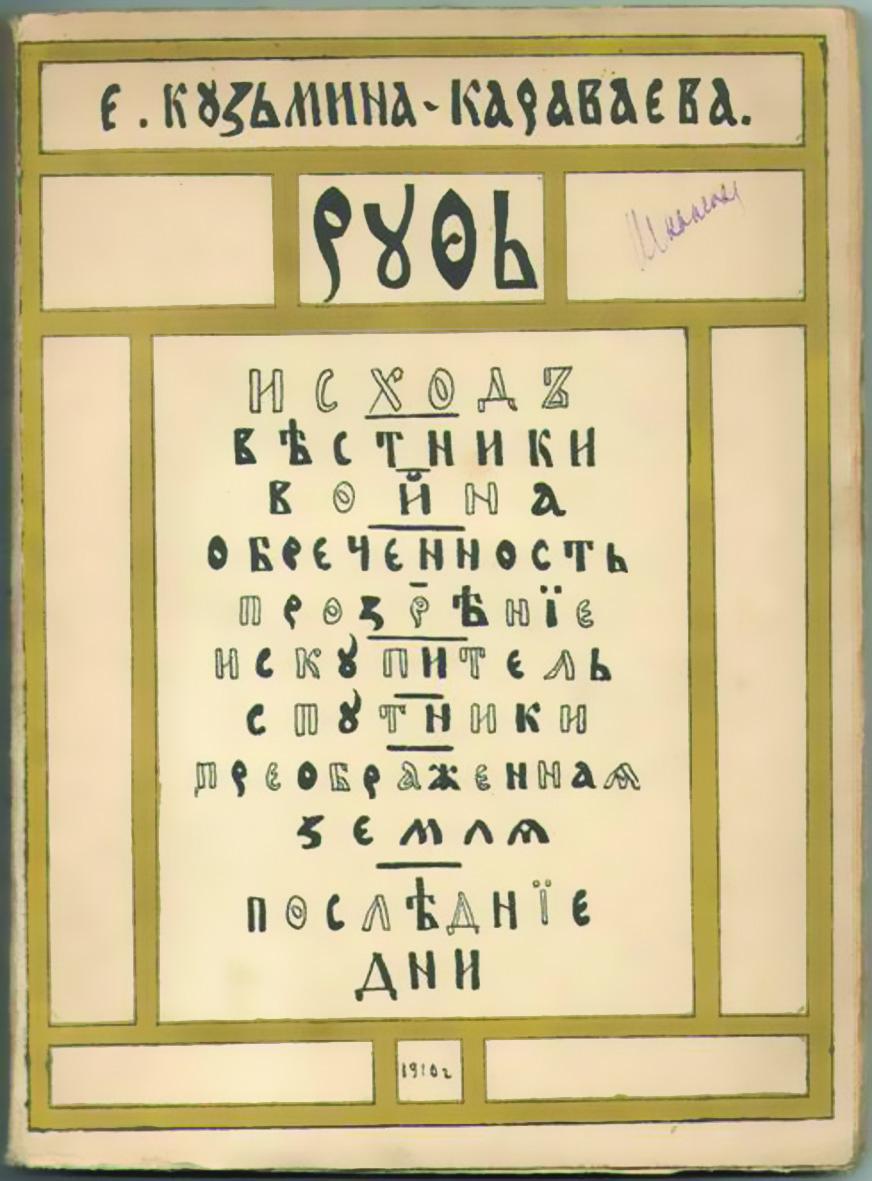 Обложка сборника стихов Е.Ю. Кузьминой-Караваевой «Руфь». 1916 год