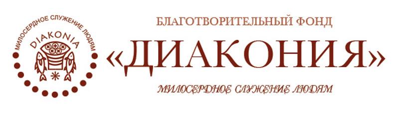 Фонд «Диакония»