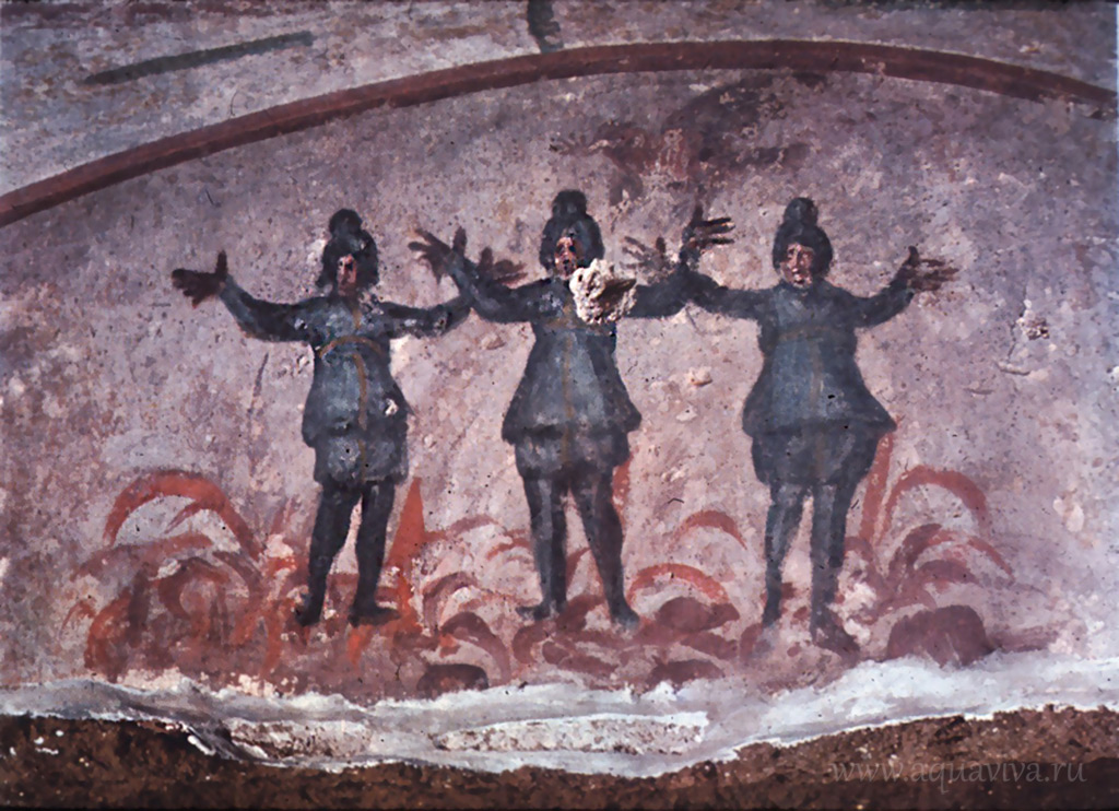 Три отрока в пещи огненной. Катакомбы Прискиллы, Рим. Начало III века