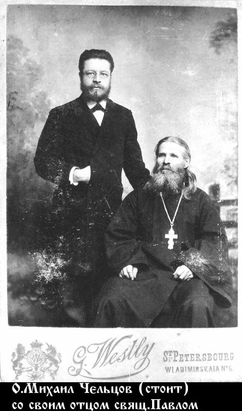 о. Михаил Чельцов (стоит) со своим отцом свящ. Павлом