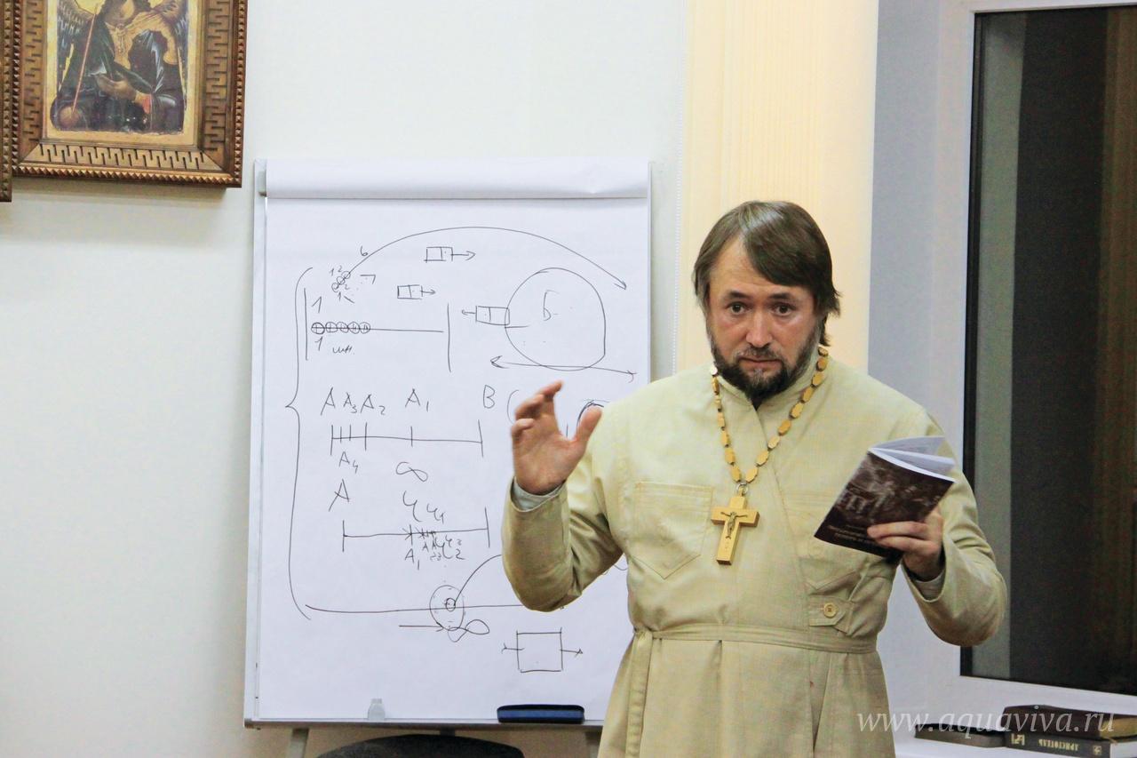 Иерей Михаил Владимиров на семинаре «Евхаристия: вчера, сегодня, завтра», 21 октября 2016 года
