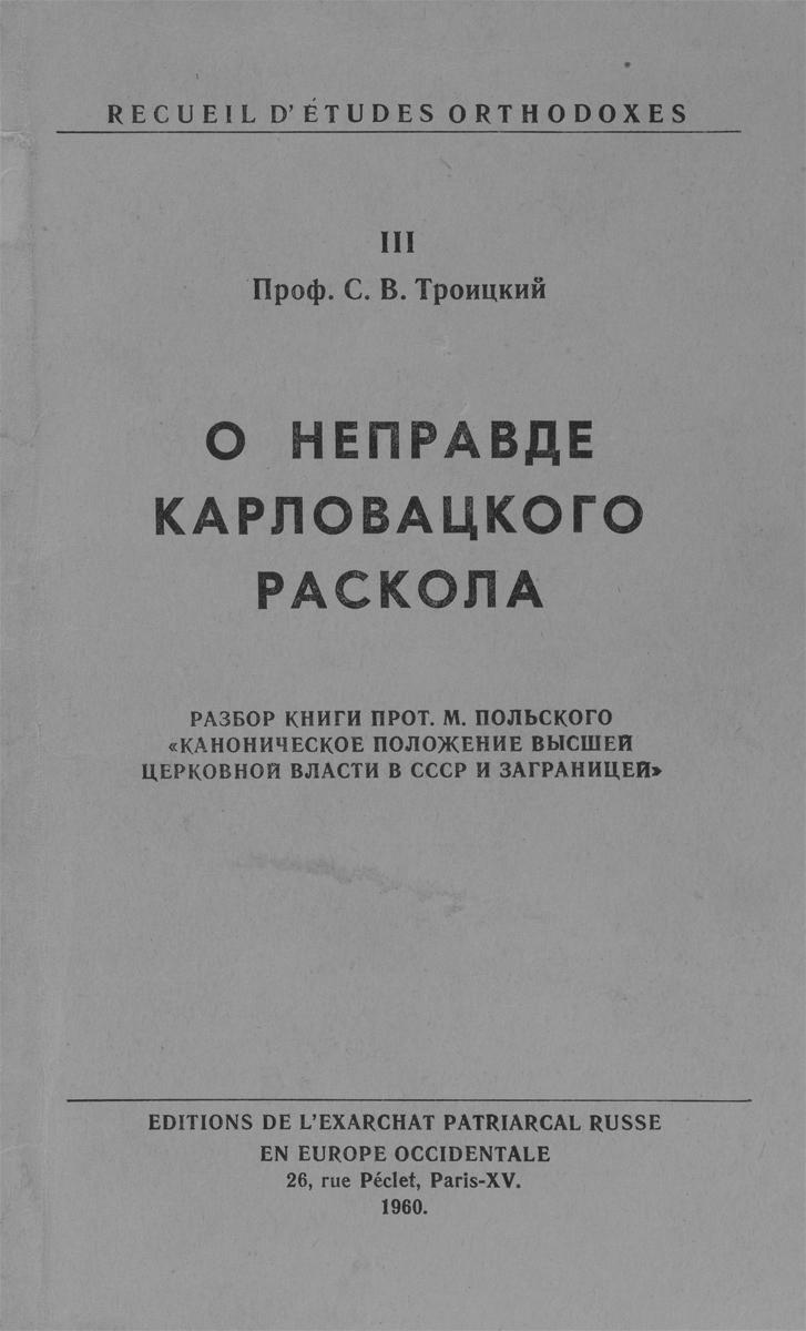 Обложка книги С.В. Троицкого «О неправде карловацкого раскола». 1960 год