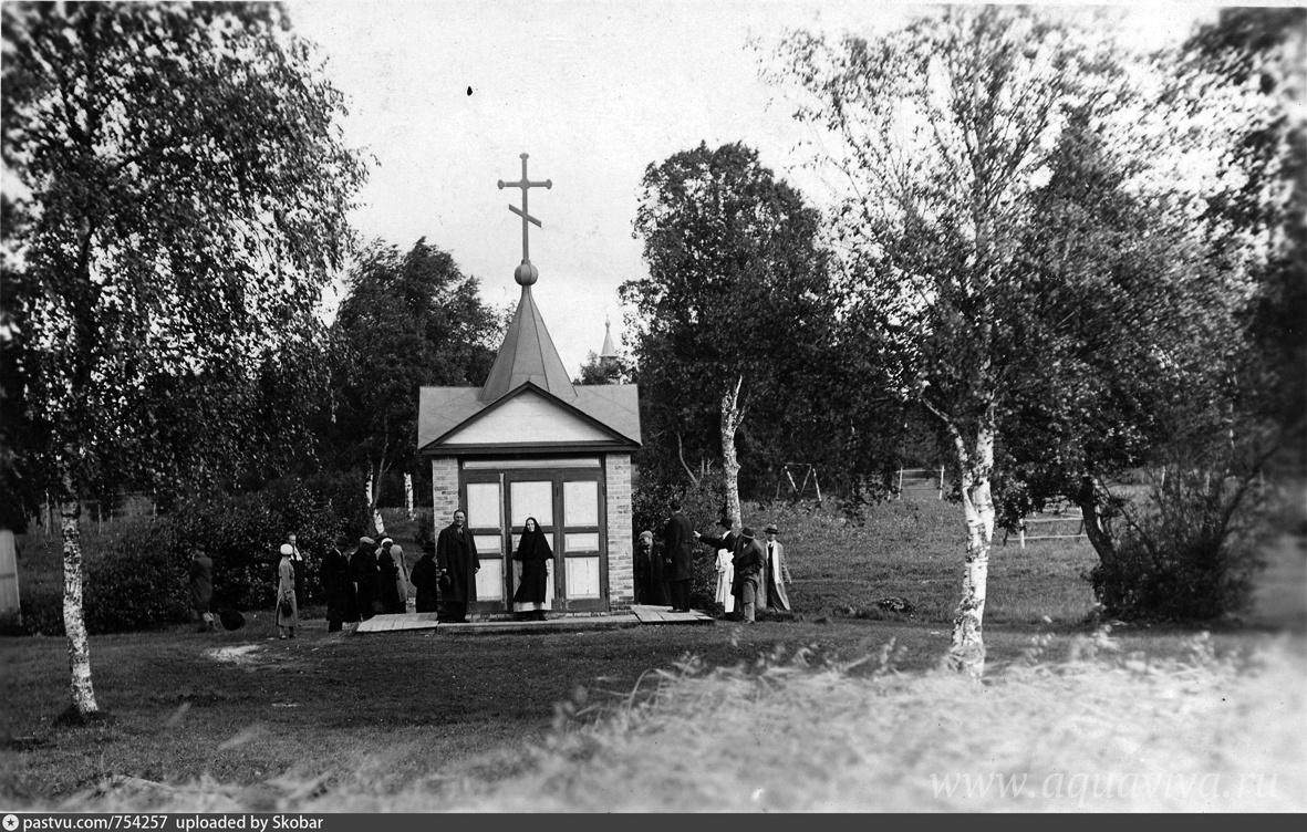 Часовня у святого источника недалеко от Пюхтицкого монастыря. 1930-е годы
