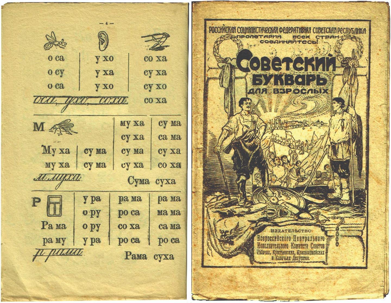 Советский букварь для взрослых. 1920 год