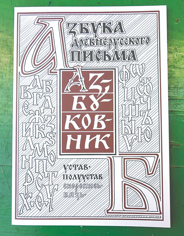 Обложка учебного пособия Петра Чобитько «Азбуковник. Азбука древнерусского письма»