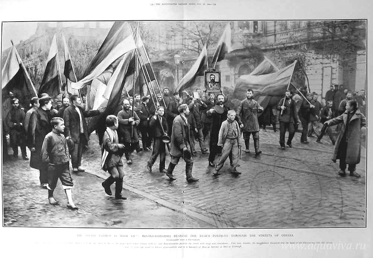 Демонстрация черносотенцев в Одессе вскоре после объявления «Манифеста 17 октября». 1905 год