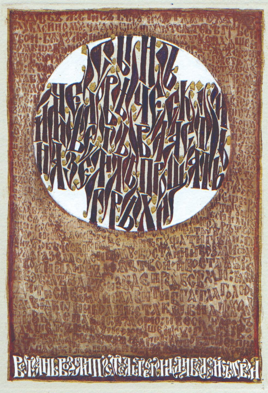 Аполлинария Мишина. Коллекционное издание Евангелия от Марка. 2014 год