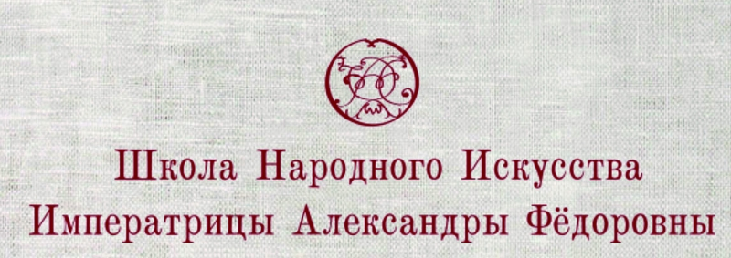 Школа Народного Искусства Императрицы Александры Фёдоровны