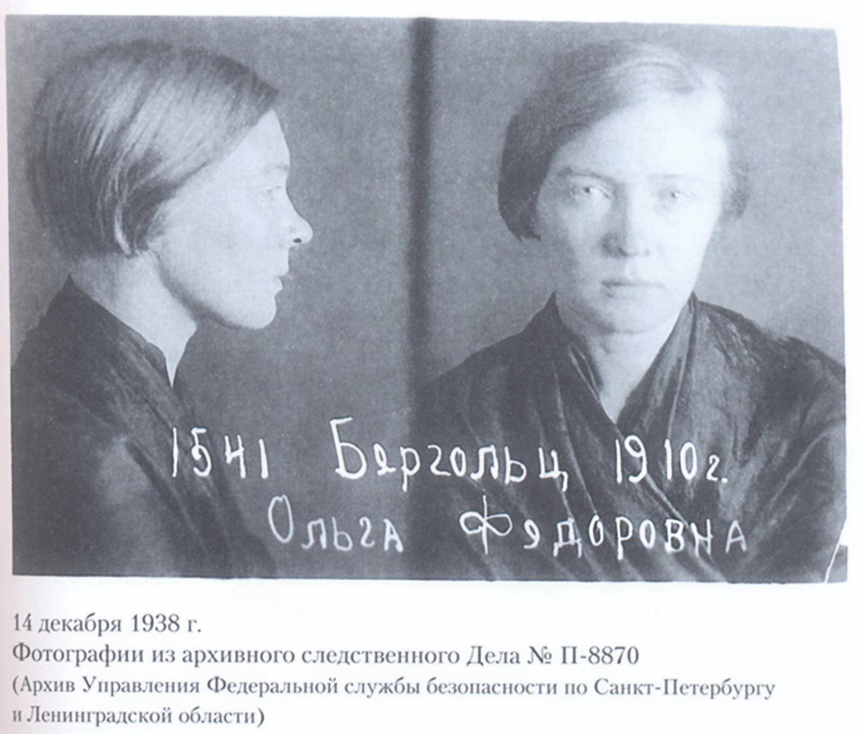 Фото Ольги Берггольц из следственного дела. 14 декабря 1938 года