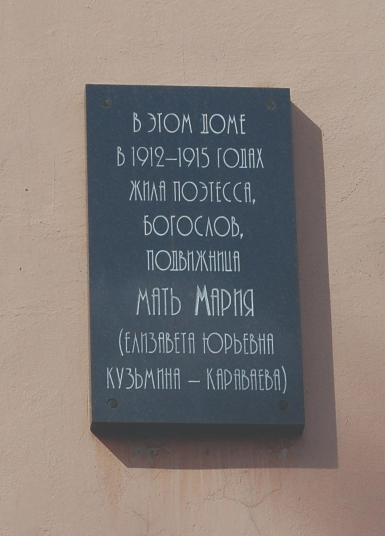 Мемориальная доска в Санкт-Петербурге по адресу Манежный переулок, дом 2