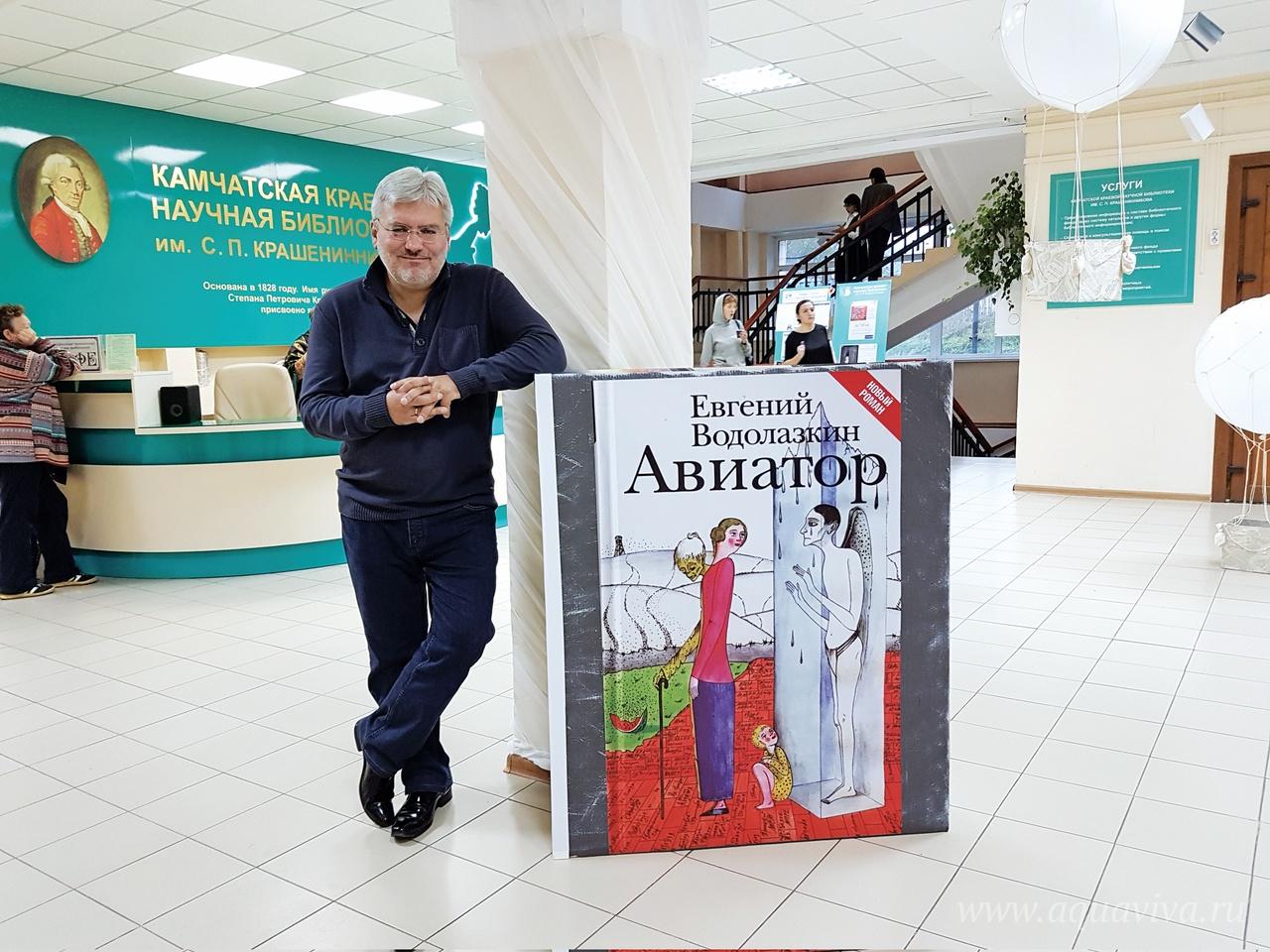 На Камчатском форуме в поддержку книги и чтения. Петропавловск-Камчатский. Сентябрь 2017 года