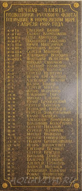 В Никольском соборе много мемориальных досок со списками погибших при выполнении воинского долга
