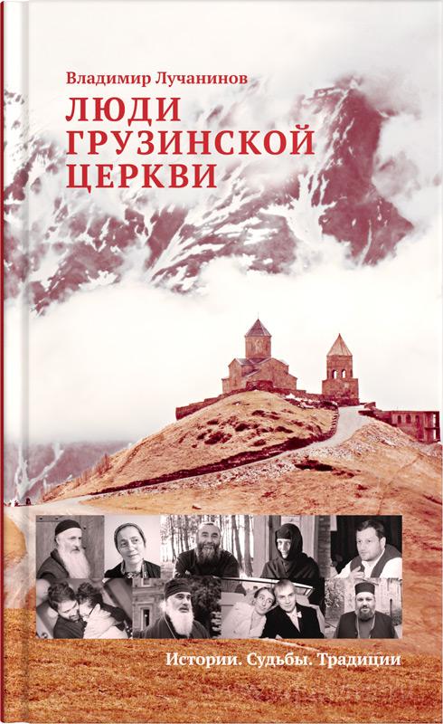 Одна из последних авторских работ Владимира Лучанинова - книга «Люди Грузинской Церкви»