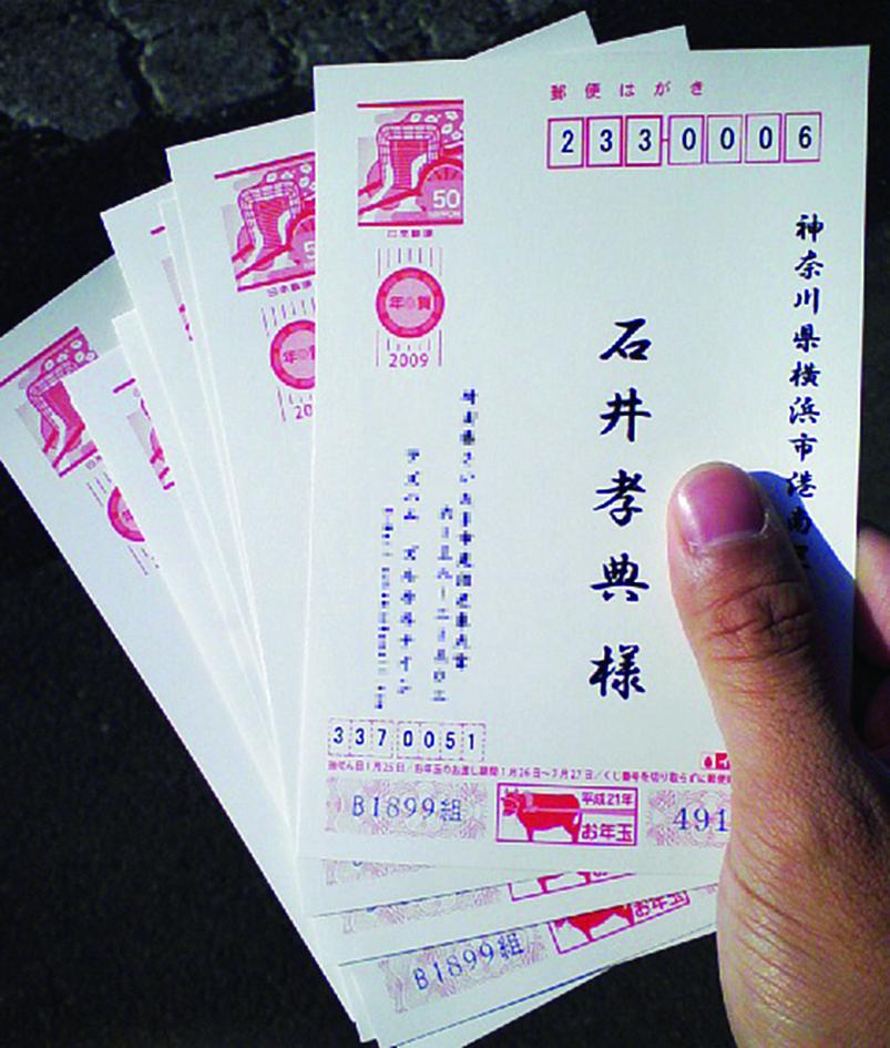 Начиная с ноября все жители Японии заняты написанием поздравительных новогодних посланий, или по-японски «ненгадзё»