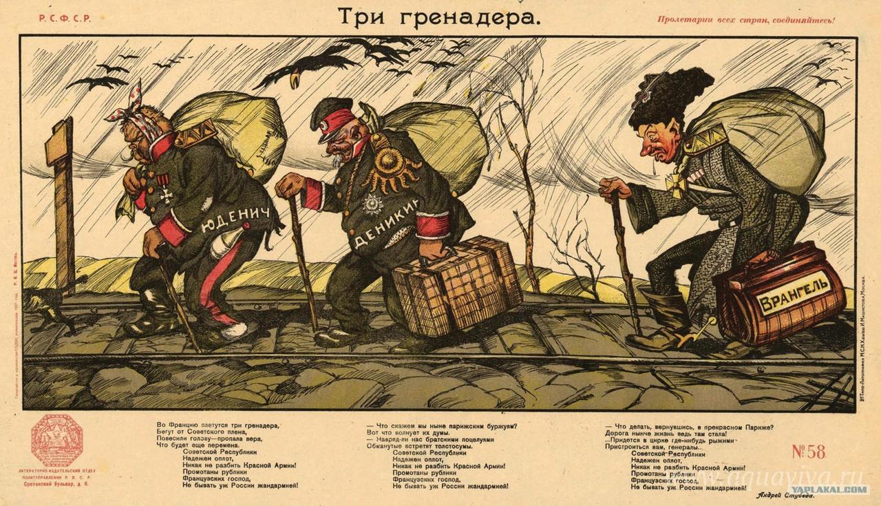 В.Н. Дени. Плакат «Три гренадера». 1921 год