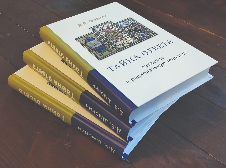 Книга Дмитрия Шмонина, вышедшая в издательстве СПбДА