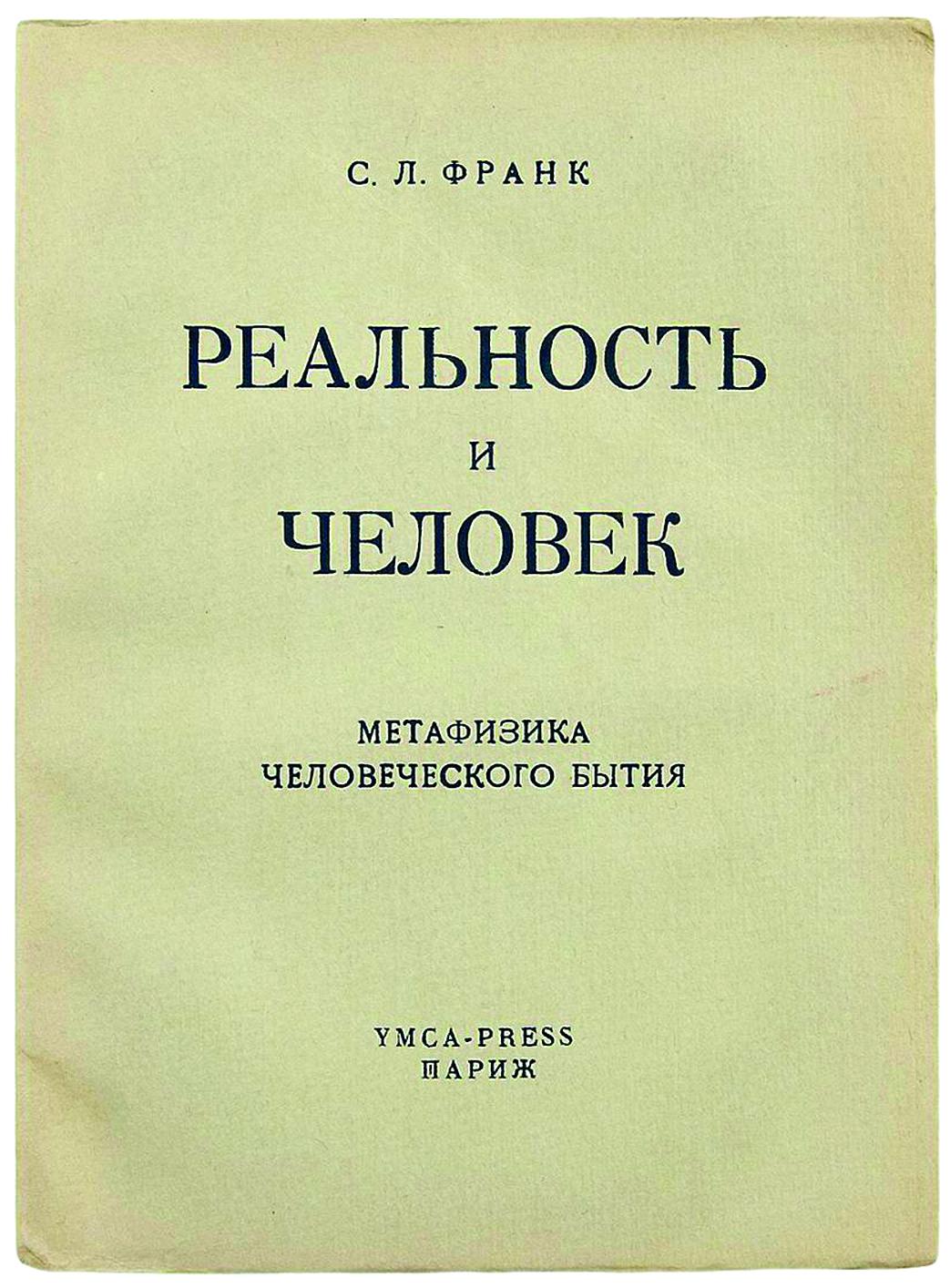 Последняя книга С.Л. Франка, изданная посмертно в 1956 году