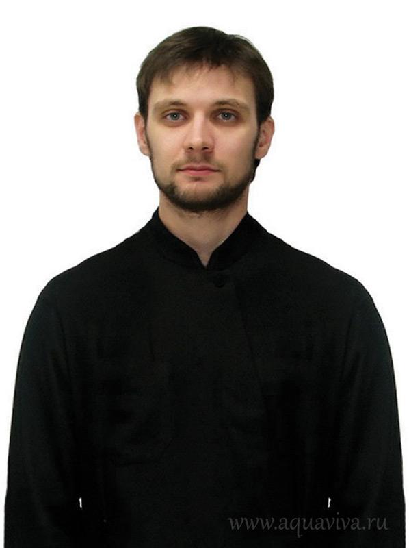 иерей Алексий Юрьевич Рудометов